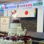 2015韓国355-C地区年次大会84