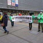 九州北部豪雨支援募金01