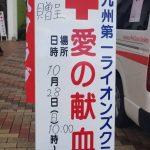 201810献血活動01