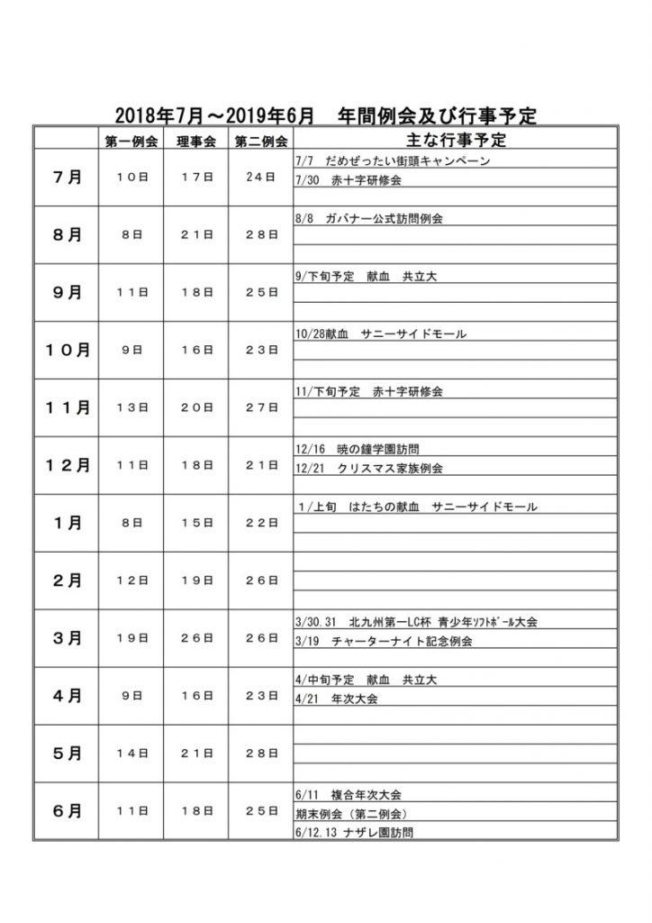 2018-19年間予定表